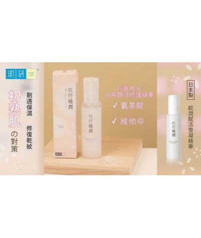 Hada Labo Kouji Treatment Essence 110ml